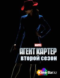Фильм Агент Картер 2 сезон 10 серия смотреть онлайн