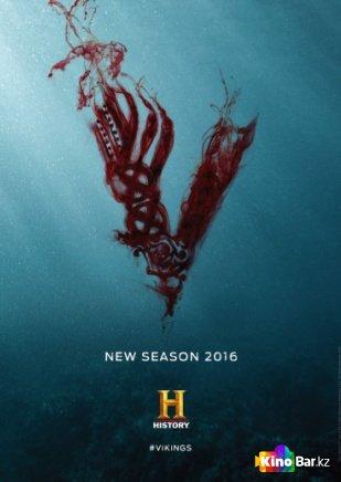 Викинги 4 сезон (2016)