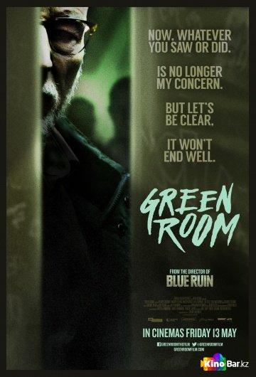 Фильм Зеленая комната смотреть онлайн