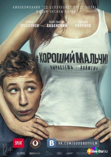 Фильм Хороший мальчик смотреть онлайн