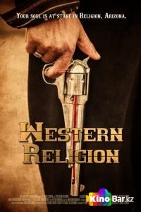 Фильм Западная религия смотреть онлайн
