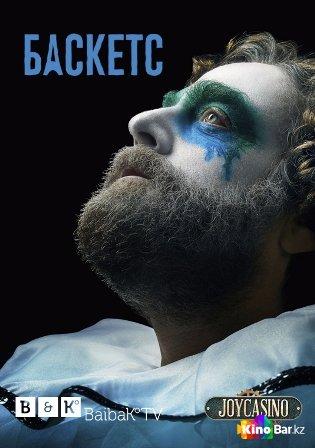 Фильм Баскетс 1 сезон 10 серия смотреть онлайн