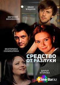 Фильм Средство от разлуки 1,2,3,4 серия смотреть онлайн