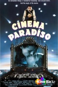 Фильм Новый кинотеатр «Парадизо» смотреть онлайн
