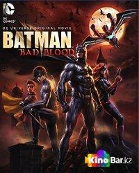 Фильм Бэтмен: Дурная кровь смотреть онлайн