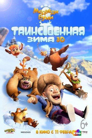 Фильм Медведи Буни: Таинственная зима смотреть онлайн