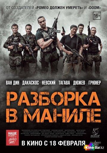 Фильм Разборка в Маниле смотреть онлайн