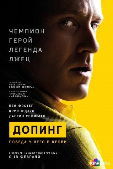 Фильм Допинг смотреть онлайн