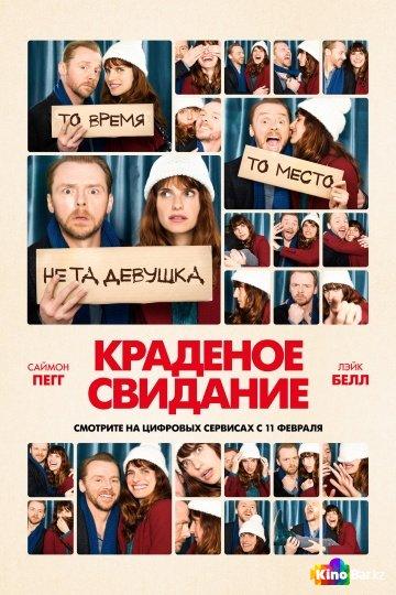 Фильм Будь мужчиной / Краденое свидание смотреть онлайн