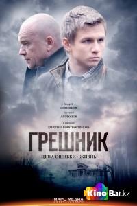 Фильм Грешник 1,2 серия смотреть онлайн