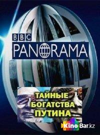 Фильм Тайные богатства Путина смотреть онлайн