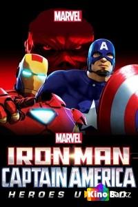 Фильм Железный человек и Капитан Америка: Союз героев смотреть онлайн