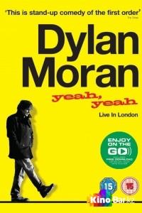 Фильм Дилан Моран: Yeah, Yeah смотреть онлайн