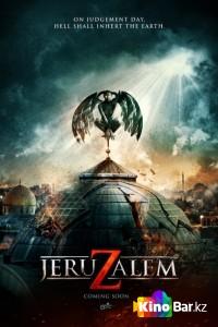Фильм Иерусалим смотреть онлайн