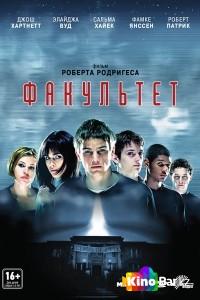 Фильм Факультет смотреть онлайн