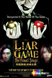 Фильм Игра лжецов: Последний раунд смотреть онлайн