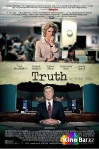 Фильм Правда смотреть онлайн