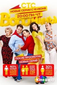 Фильм Воронины 16 сезон 18,19,20 серия смотреть онлайн