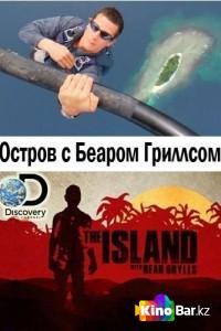 Фильм Остров с Беаром Гриллсом 2 сезон 6,7,8 выпуск смотреть онлайн