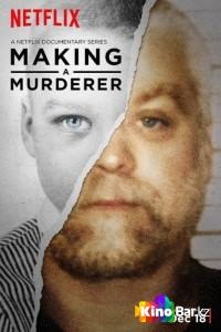 Фильм Создавая убийцу 1 сезон 10 серия смотреть онлайн