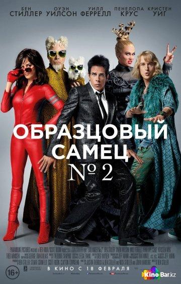 Фильм Образцовый самец2 смотреть онлайн