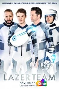 Фильм Лазерная команда смотреть онлайн