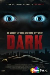 Фильм Темнота смотреть онлайн