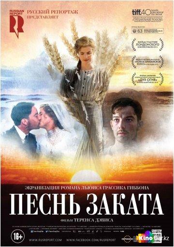 Фильм Песнь заката смотреть онлайн