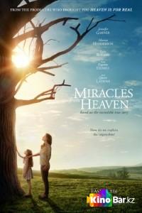Фильм Чудеса с небес смотреть онлайн