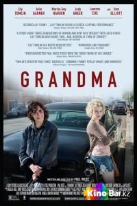 Фильм Бабушка смотреть онлайн