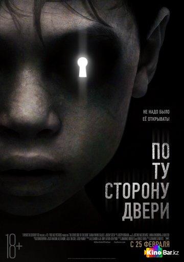 Фильм По ту сторону двери смотреть онлайн
