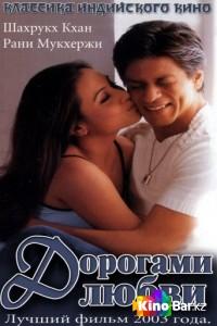 Фильм Дорогами любви смотреть онлайн