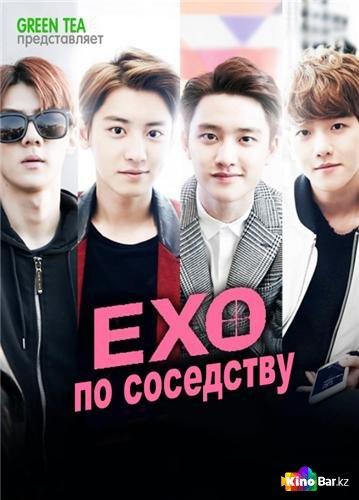Фильм Мои соседи EXO / EXO по соседству 15,16 серия смотреть онлайн
