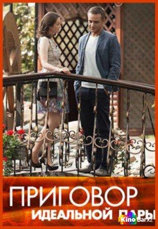 Фильм Приговор идеальной пары 1,2,3,4 серия смотреть онлайн