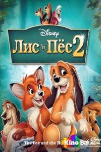 Фильм Лис и пёс2 смотреть онлайн