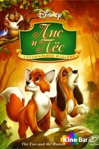 Фильм Лис и пёс смотреть онлайн