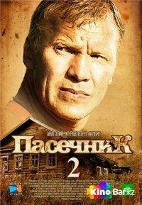 Фильм Пасечник2 сезон 31,32 серия смотреть онлайн