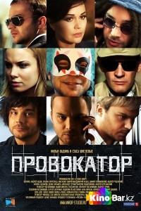 Фильм Провокатор 18,19,20 серия смотреть онлайн