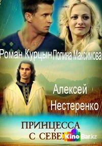 Фильм Принцесса с севера 1,2,3,4 серия смотреть онлайн
