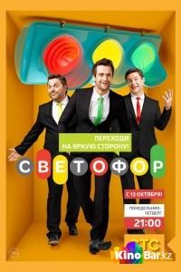 Фильм Светофор 8 сезон. Финальный сезон 19,20 серия смотреть онлайн