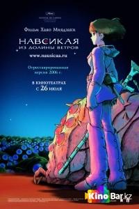 Фильм Навсикая из долины ветров смотреть онлайн