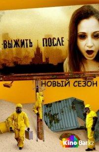 Фильм Выжить После 3 сезон 12 серия смотреть онлайн