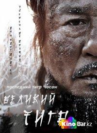 Фильм Великий тигр смотреть онлайн