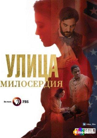 Фильм Улица милосердия 1 сезон 1,2,3,4,5,6 серия смотреть онлайн