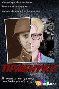 Фильм Правнуки смотреть онлайн