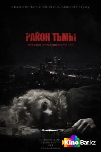 Фильм Район тьмы. Хроники повседневного зла смотреть онлайн