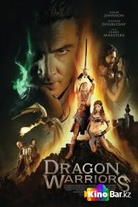 Фильм Воины дракона смотреть онлайн