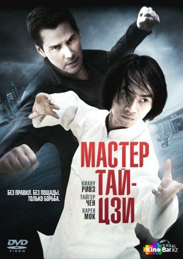 Фильм Мастер тай-цзи смотреть онлайн