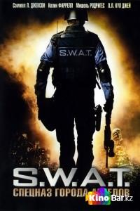 Фильм S.W.A.T.: Спецназ города ангелов смотреть онлайн