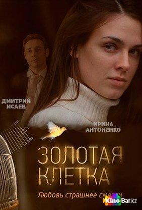 Фильм Золотая клетка 4,5 серия смотреть онлайн